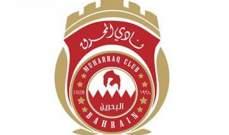 المحرق البحريني يقترب من المشاركة في الدوري السعودي