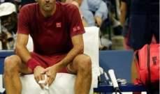 ماذا قال فيدرر بعد خروجه من بطولة اميركا المفتوحة لكرة المضرب؟