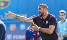 حارس برشلونة السابق يستعد للتصدي لمهمة جديدة