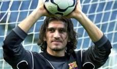 حارس برشلونة السابق في حالة حرجة بعد إصابته بالكورونا