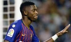 ديمبيلي يقدم عرضا مفاجئاً لترك برشلونة