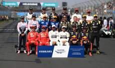 تأكيد إشتراك 9 سائقين حاليين فقط في الفورمولا 1 في 2020