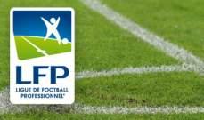 الاتفاق على وجود 22 فريقا في دوري الدرجة الثانية الفرنسي
