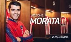 رسمياً: اتلتيكو مدريد يعلن التعاقد مع موراتا
