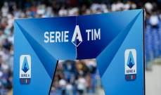 مسلسل تأجيل المباريات يعود في الدوري الايطالي
