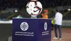 تأجيل مباراة الإسماعيلي والرجاء في البطولة العربية