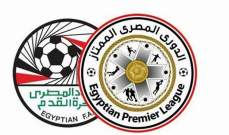تعديل موعد ايقاف الدوري المصري بسبب امم افريقيا