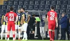 كاس تركيا : فنربخشة يواصل الانهيار ويودع البطولة على يد فريق من الدرجة الثانية