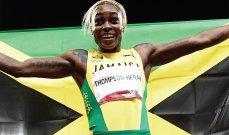 أولمبياد طوكيو-قوى: الجامايكية تومسون-هيراه... تُدين لجدتها والمدرب فرنسيس بدّل مسيرتها