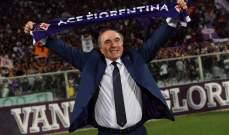 رئيس فيورنتينا: فرضية عدم إكمال الموسم باتت كبيرة