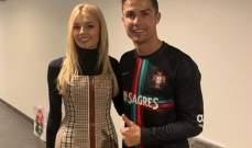 صديقة زينشينكو تردّ على إحتفاله الجنوني بلقائها مع رونالدو