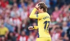 أتلتيكو يسحب شكواه ضد برشلونة بشأن غريزمان