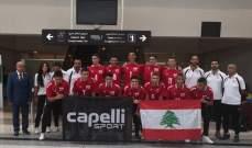 بعثة منتخب لبنان للناشئين الى الأردن
