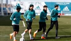 ريال مدريد يواصل استعداداته لمواجهة جيرونا في الكأس