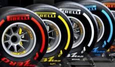 بيريلّي: لا يمكن لفرق الفورمولا 1 التنصّل من إطارات ال18 إنش