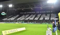 الاتحاد الفرنسي يعرب عن أسفه إزاء سلوك جماهير سانت ايتيان