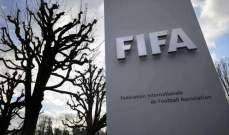 الفيفا يفرض غرامة مالية على اتلتيكو مدريد