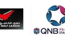 خاص:  أبرز المقارنات الإحصائية بين الدوري القطري والدوري الإماراتي
