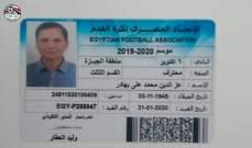 محترف في سن ال 75 بالدوري المصري