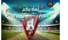 الوحدة السعودي يعزز صفوفه باربعة لاعبين جدد