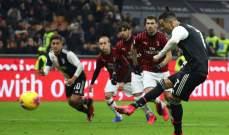 تقارير ايطالية مباراة يوفنتوس وميلان ستتأجل بسبب كورونا