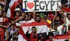 مصر تتقدم رسميًا لاستضافة كأس أمم إفريقيا 2019