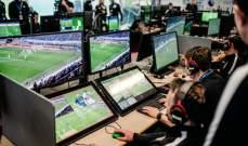 رسمياً- استخدام تقنية الفيديو في الدوري الاسباني الموسم المقبل