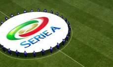 إجتماع لرابطة الدوري الإيطالي لمناقشة استئناف الموسم وحقوق البث