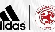 شركة ADIDAS المزود الرسمي لملابس الفيصلي الرياضية