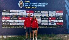 لبنان شارك في بطولة العالم للخماسي الحديث