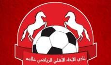 خاص- موسى الزيات: علينا ان نبقى على جهوزية قبل استئناف الدوري