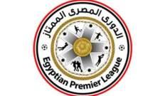 حكام مصريين يقودون مباراة الزمالك والأهلي