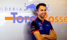 راسل : البون إستحق مركزه في الفورمولا 1