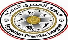الدوري المصري: تعادل ايجابي بين الانتاج الحربي والمصري البورسعيدي