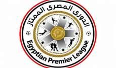 الزمالك يهدي الأهلي لقبه الثاني والأربعين في الدوري المصري