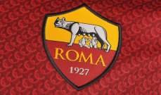 نادي روما يقدّم طريقة مثيرة لجماهيره للوقاية من فيروس كورونا