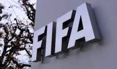 قرار مرتقب من الفيفا يُحدد المصير النهائي لكافة الدوريات في العالم