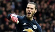 مانشستر يونايتد يأمل في توقيع دي خيا صفقة جديدة