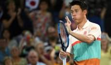 الاصابة تحرم الياباني نيشيكوري من بطولة أستراليا المفتوحة