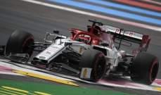 الفا روميو تستعد لمغادرة الفورمولا 1