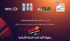 """ماذا قال الحلبي خلال اطلاق بطولة """"الفا"""" لكرة السلة؟"""