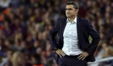 برشلونة يحسمها: الأولوية هي إستمرار إرنستو فالفيردي