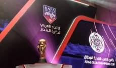 الاتحاد العربي يحدد موعد سحب قرعة كأس محمد السادس للأندية