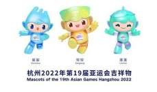 الكشف عن تعويذة دورة الألعاب الآسيوية 2022