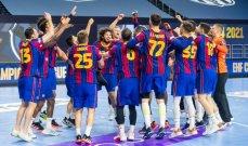 برشلونة بطل دوري أبطال أوروبا لكرة اليد
