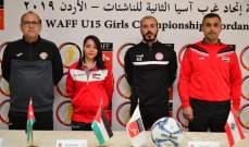 مدرب منتخب لبنان للناشئات: اللقب هدفنا وطموحاتنا كبيرة