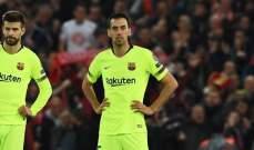 بوسكيتس يعتذر من جمهور برشلونة