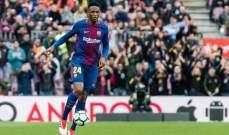 مينا يرفض الرحيل عن برشلونة
