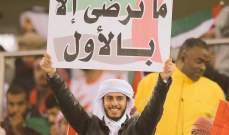 الامارات تقصي العراق بركلات الحظ وتتأهل لمواجهة عمان في نهائي الخليج