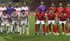 الأهلي والزمالك في نهائي دوري ابطال أفريقيا لأول مرة في تاريخ المسابقة
